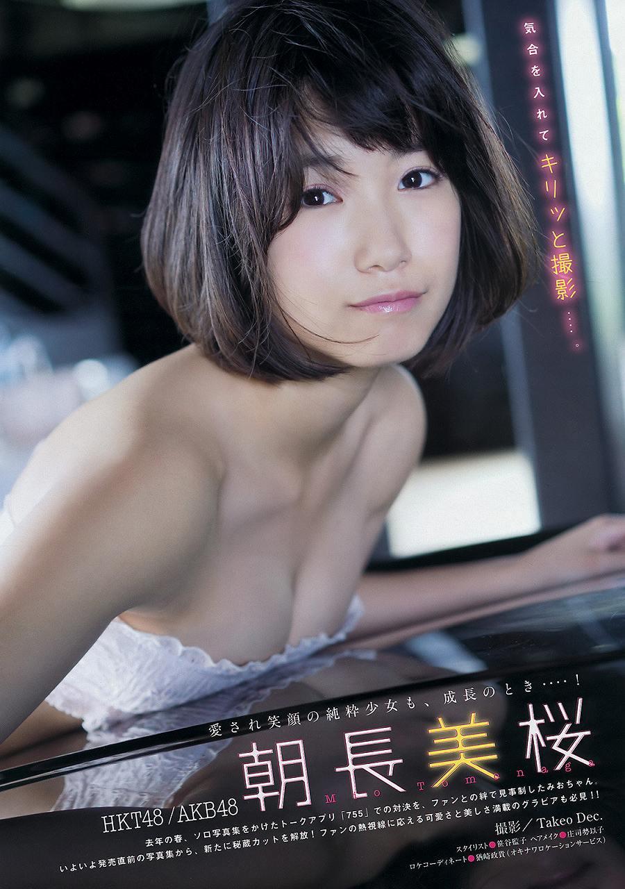 「ヤングマガジン 2016年 4/11 号」朝長美桜の水着グラビア
