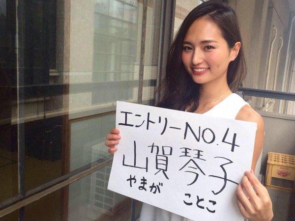 ミス青山2015の山賀琴子