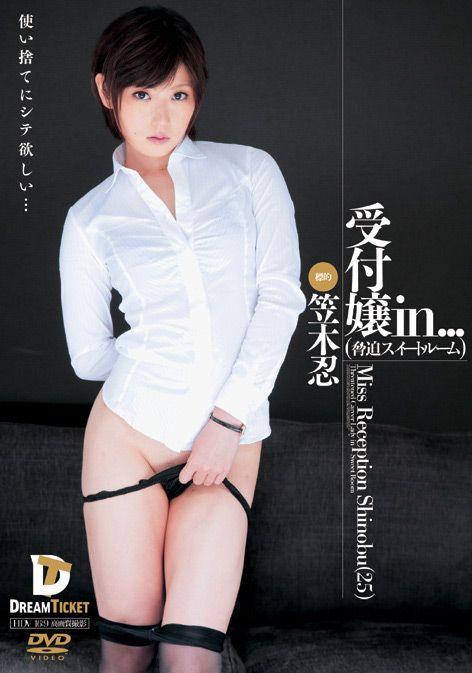笠木忍のAV「受付嬢in...(脅迫スイートルーム) Miss Reception Shinobu(25) 」