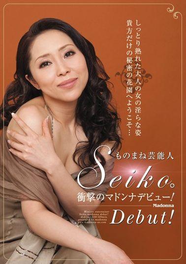 松田聖子の超激似AV「ものまね芸能人Seiko。衝撃のマドンナデビュー!」
