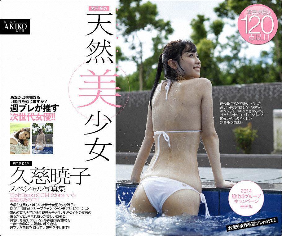 「週刊プレイボーイ」久慈暁子の水着グラビア