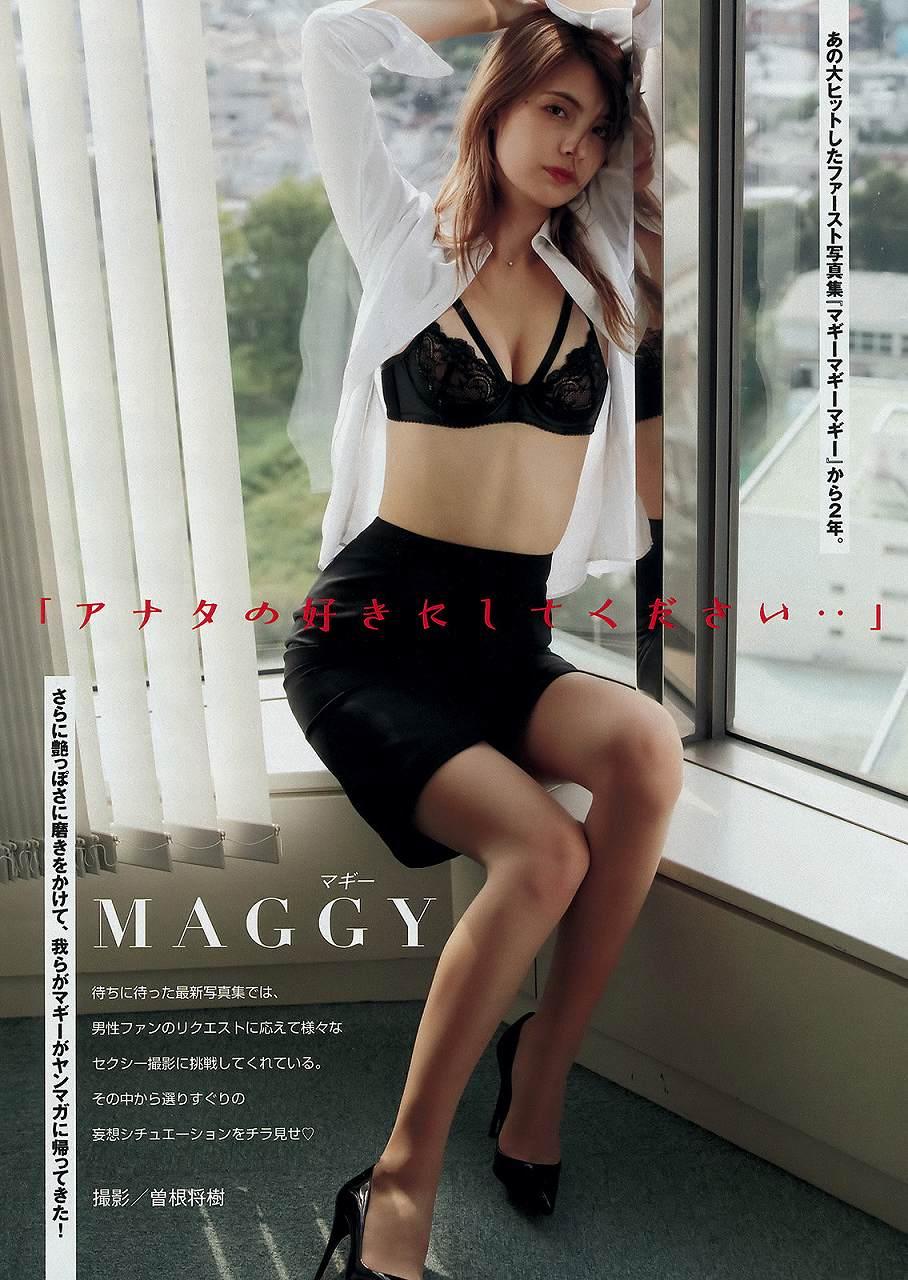 「ヤングマガジン 2016 No.2・3」マギーの下着グラビア