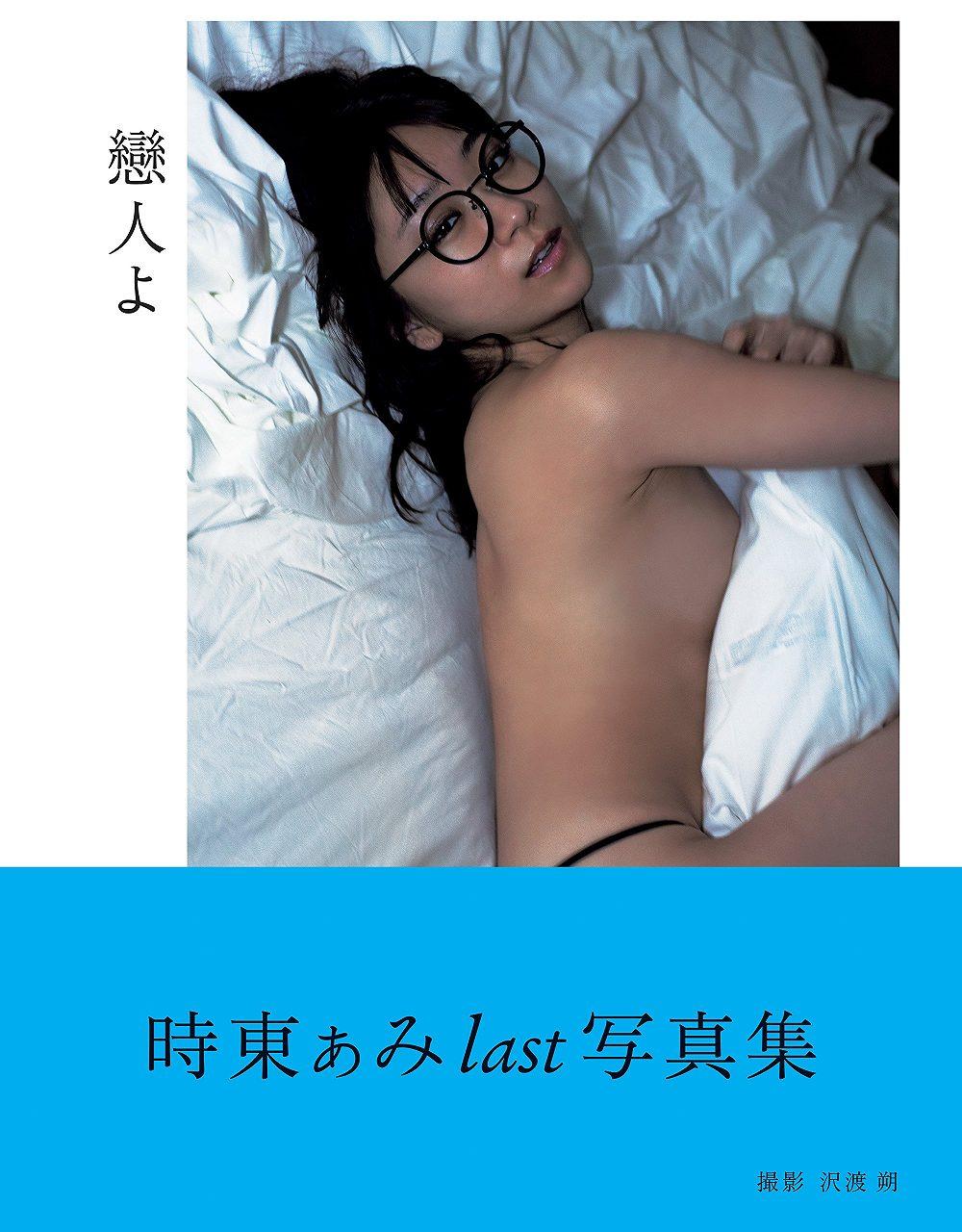 時東ぁみの写真集「戀人よ」