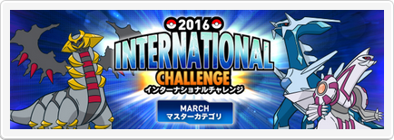 INC 2016 March