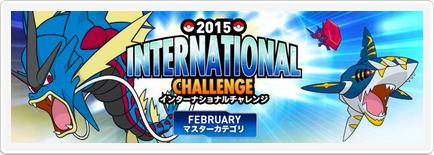 2015INC February