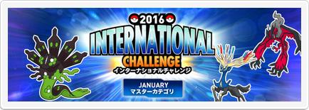 2016 INC January