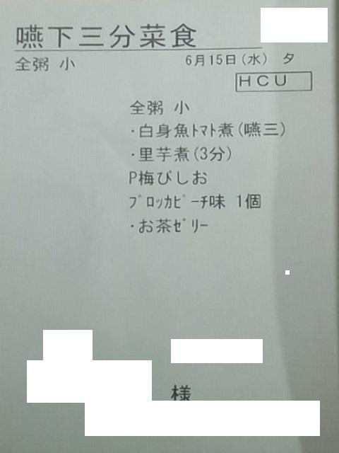 2016_06_15_18_15_08_2.jpg