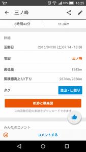 Screenshot_2016-04-30-16-26-.png