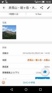 Screenshot_2016-05-05-16-56-.png