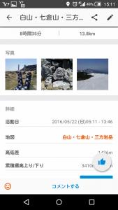 Screenshot_2016-05-22-15-11-.png