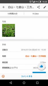 Screenshot_2016-07-24-18-28-.png