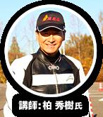 kashiwashi.jpg