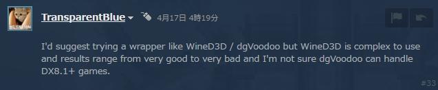 SteamのTransparentBlueさんの回答