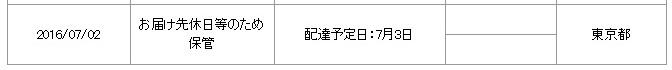 20160704 01