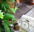 代官山dandelion(カフェオレ大福 看板)