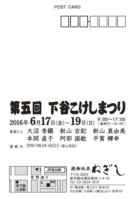 2016_dm_omote.jpg