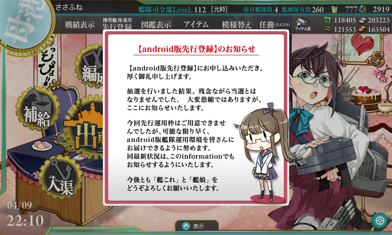 kancolle16040901.png