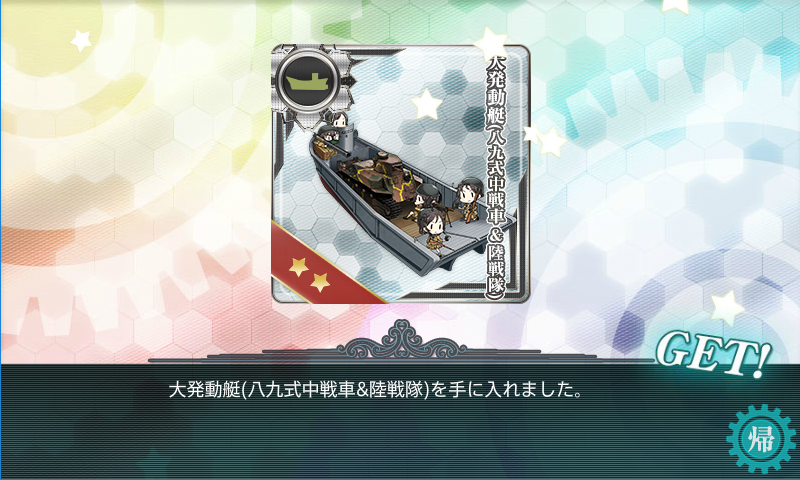 kancolle16050505.png