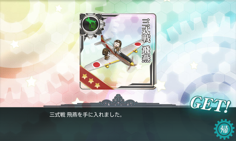 kancolle16050805.png