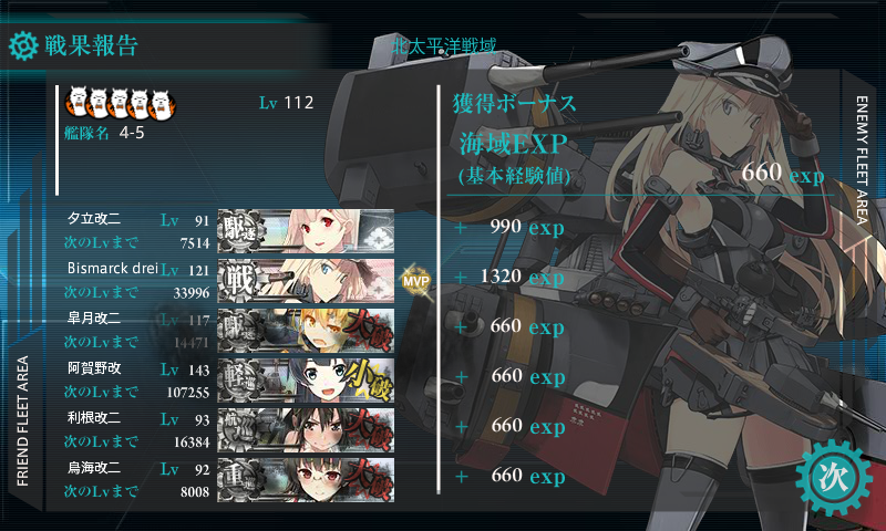kancolle16051426.png