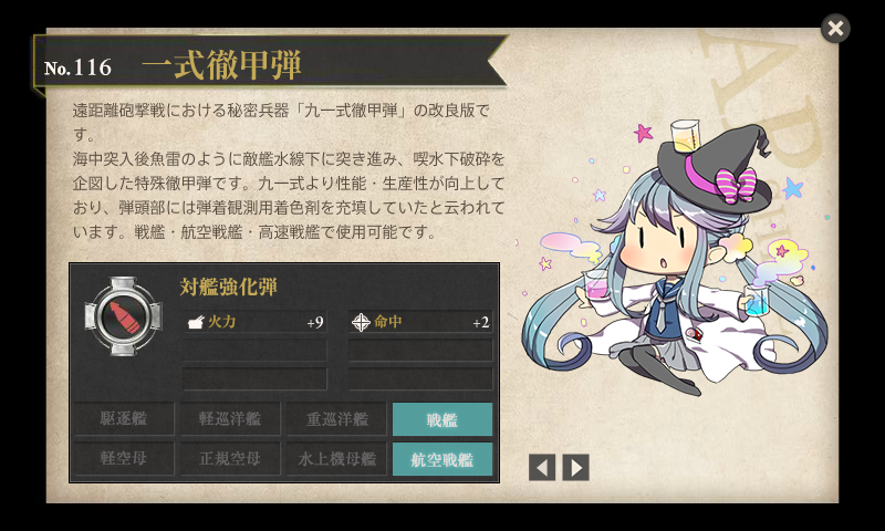 kancolle16071301.png