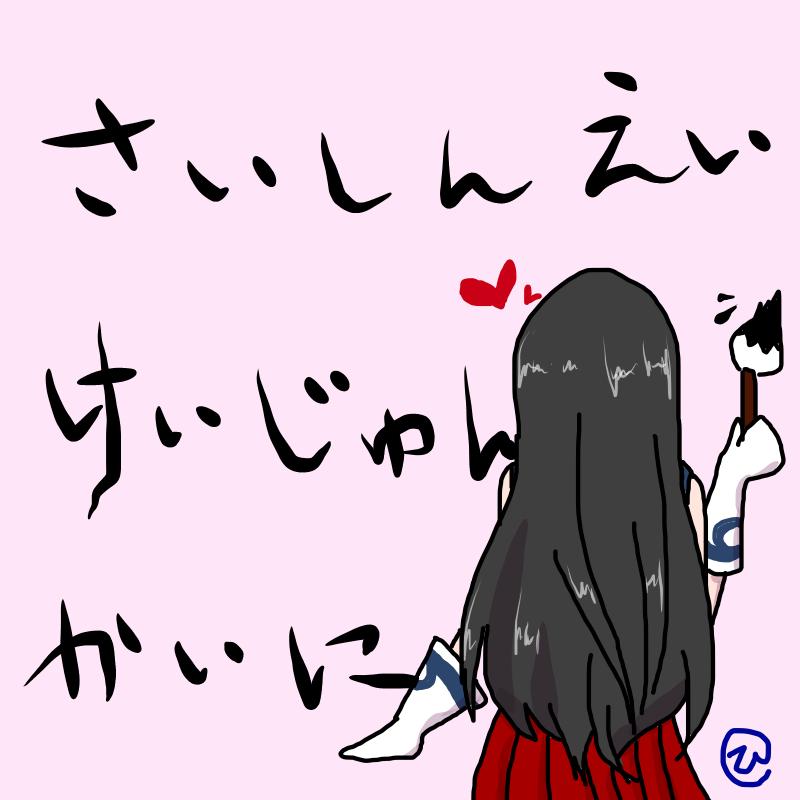 saishinei01.png