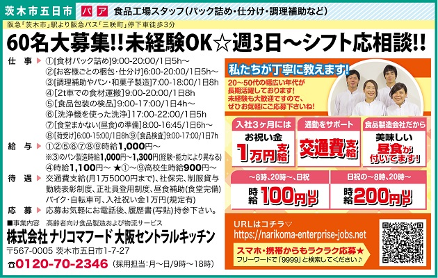 TKニュース用_160406_仕事だより_ナリコマフード様_新3枠 - コピー