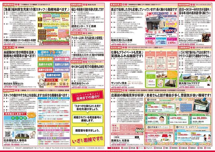 700_高槻26号中面 - コピー