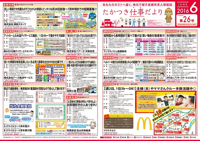 700_高槻26号表面 - コピー