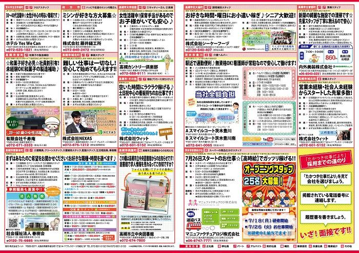 700_高槻28号_中面 - コピー