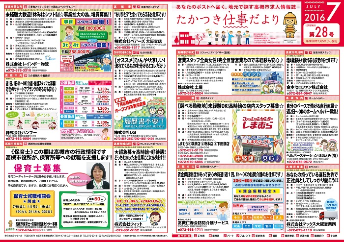 700_高槻28号_表面 - コピー