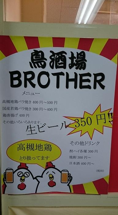 Tori_Sakaba_Brother1.jpg