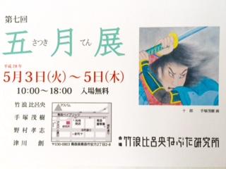 2016五月展