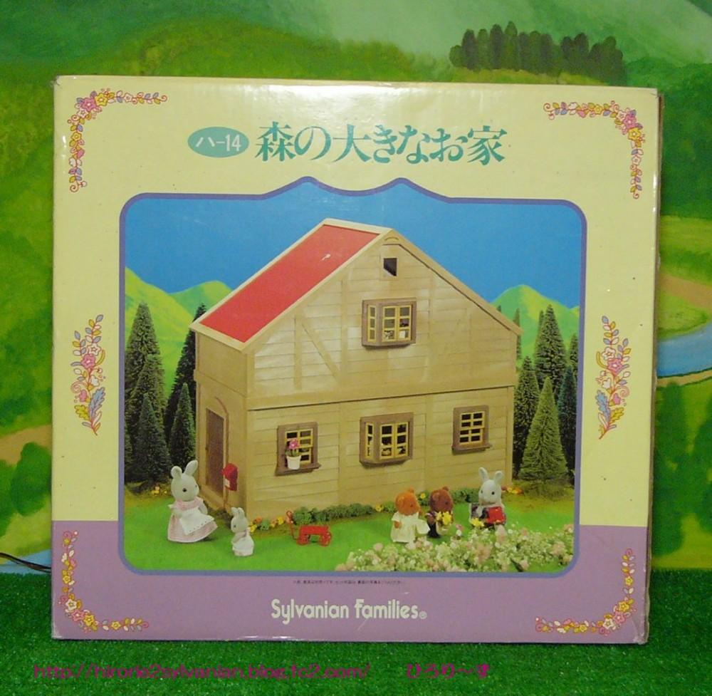 森の大きなお家箱1