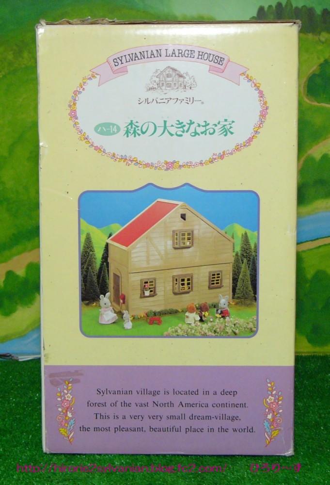 森の大きなお家箱3