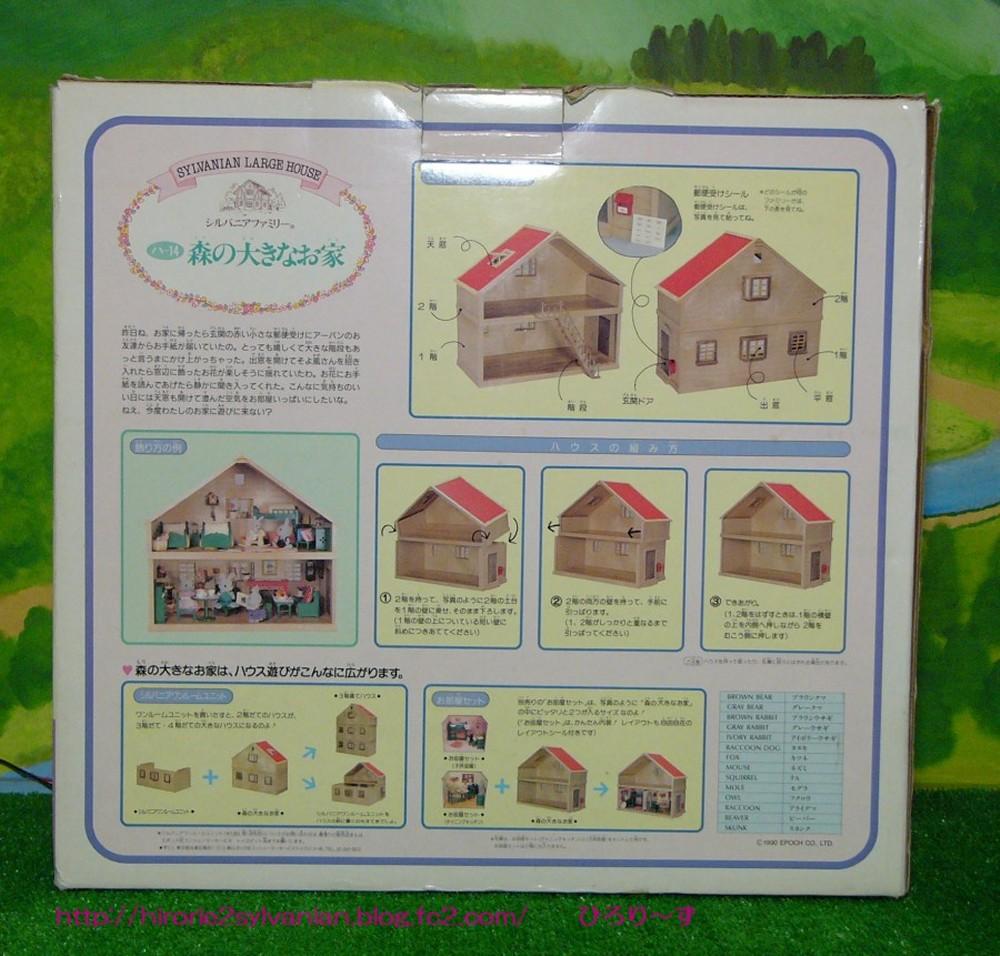 森の大きなお家箱4