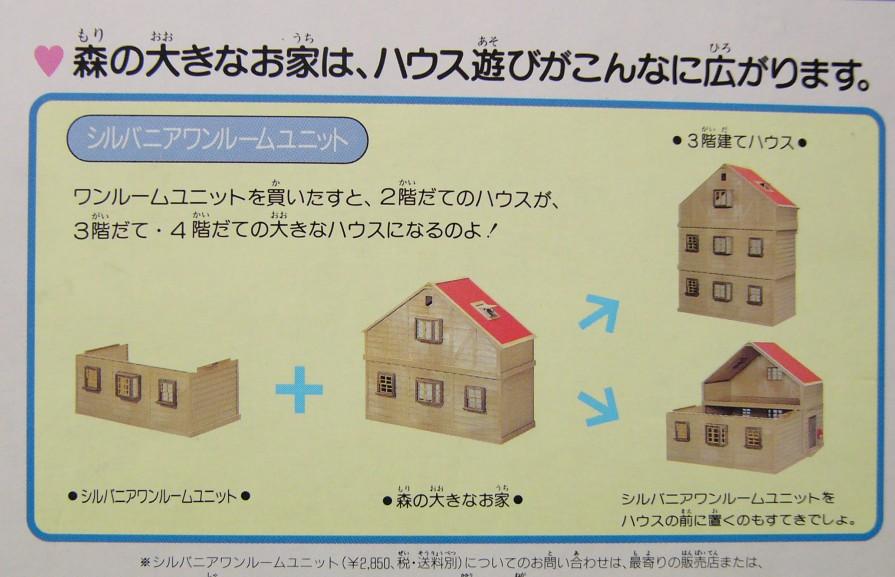 森の大きなお家箱7