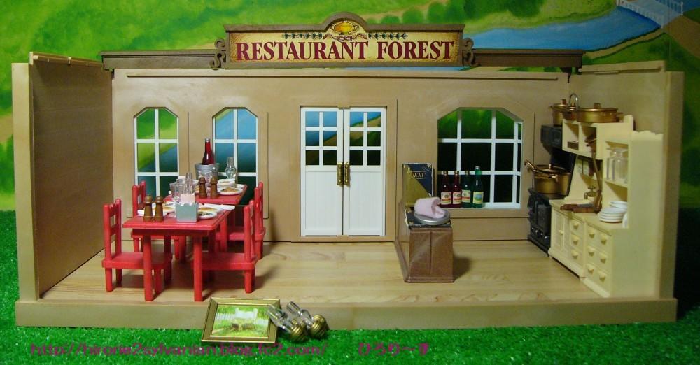 森のレストラン1