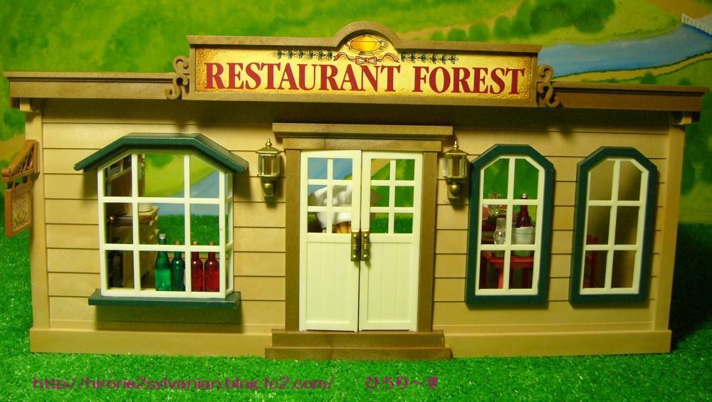森のレストラン3