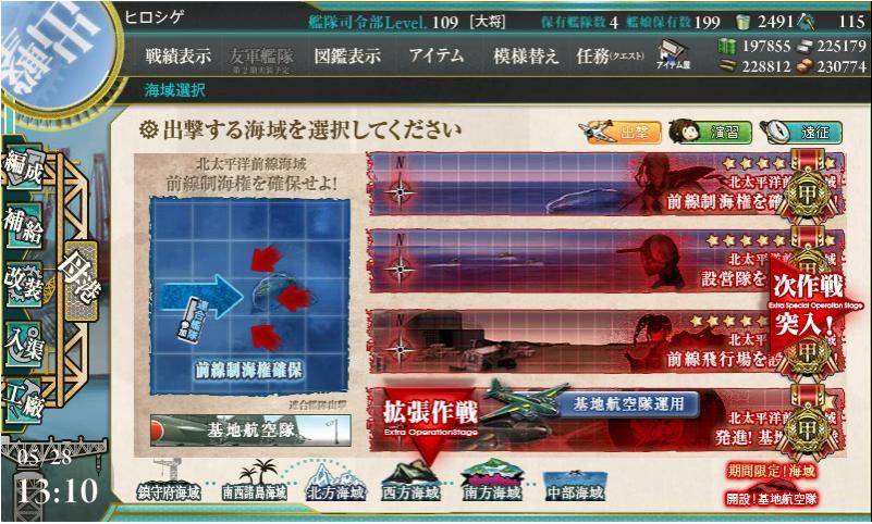 春イベ16 E-1~E-4甲クリア