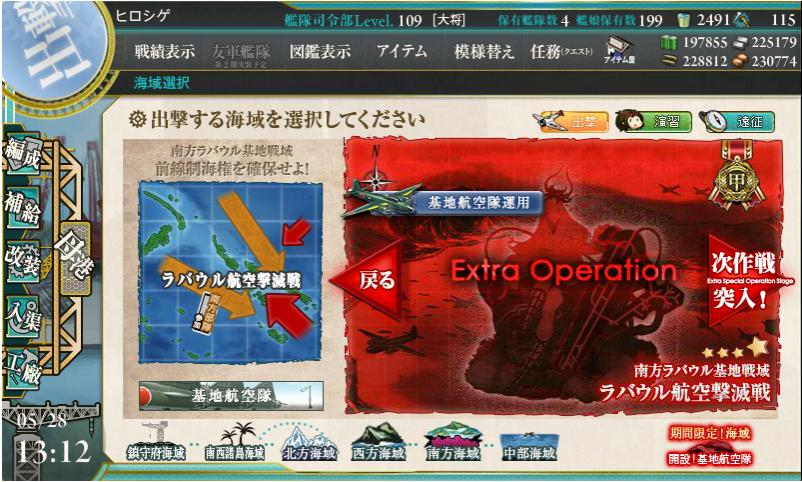 春イベ16 拡張作戦E-5甲クリア