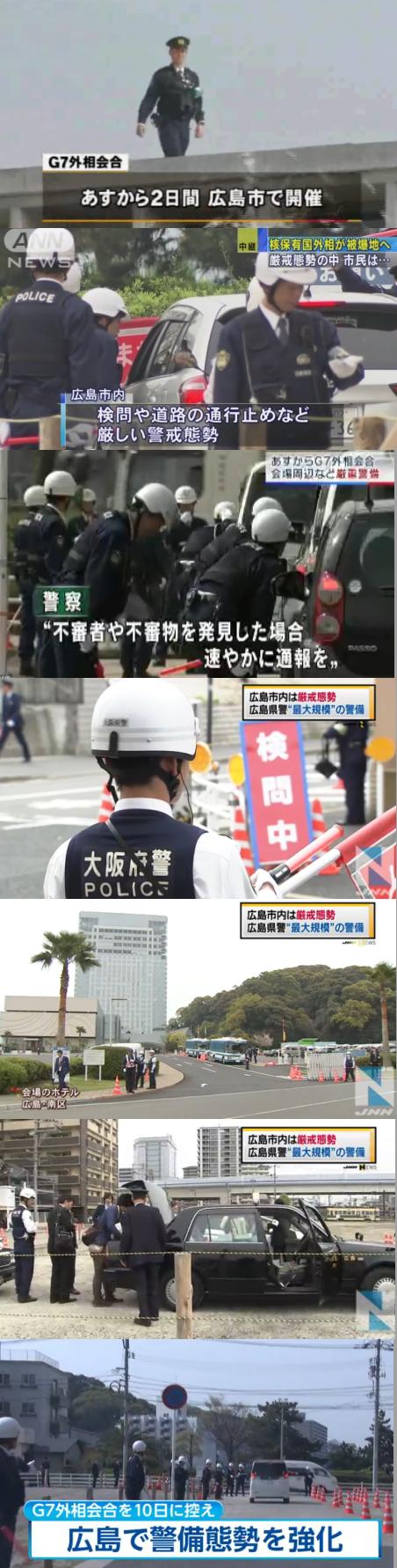G7広島市厳戒態勢