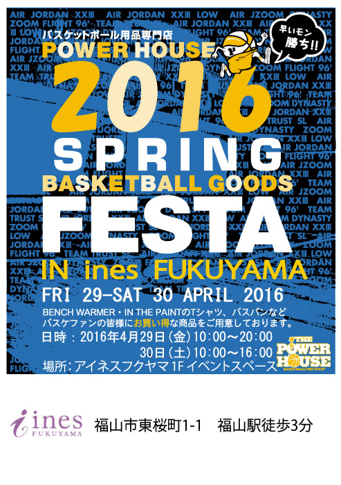 2016 春-
