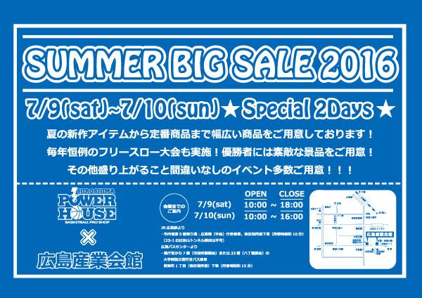 BIG-SALE-2016-ブログ用