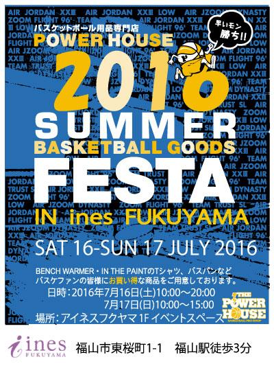 アイネス2016夏ブログ用