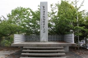第六潜水艇記念碑