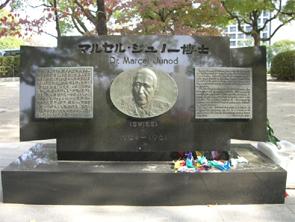 マルセル・ジュノー博士顕彰記念碑