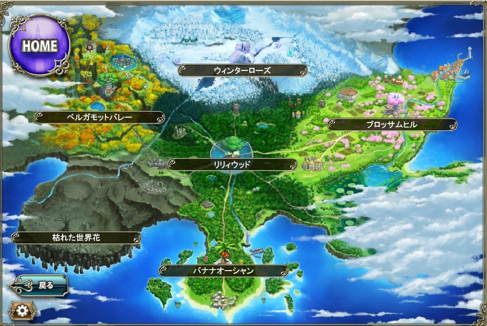 花騎士ワールドマップ