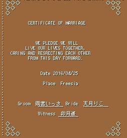 16_結婚証明書