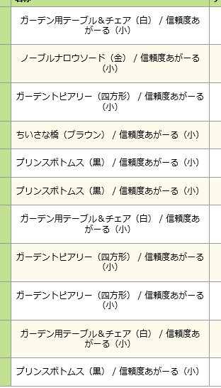 10_くじ結果